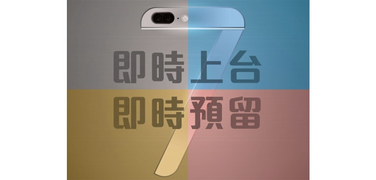 iphone-7-teaser-ad